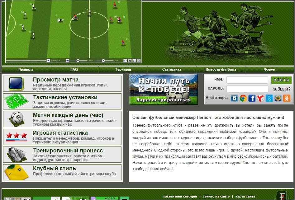 Регистрация в футбольном менеджере Легион