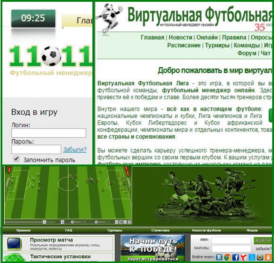 нужно иметь виртуальная футбольная лига легион Египет Замбия