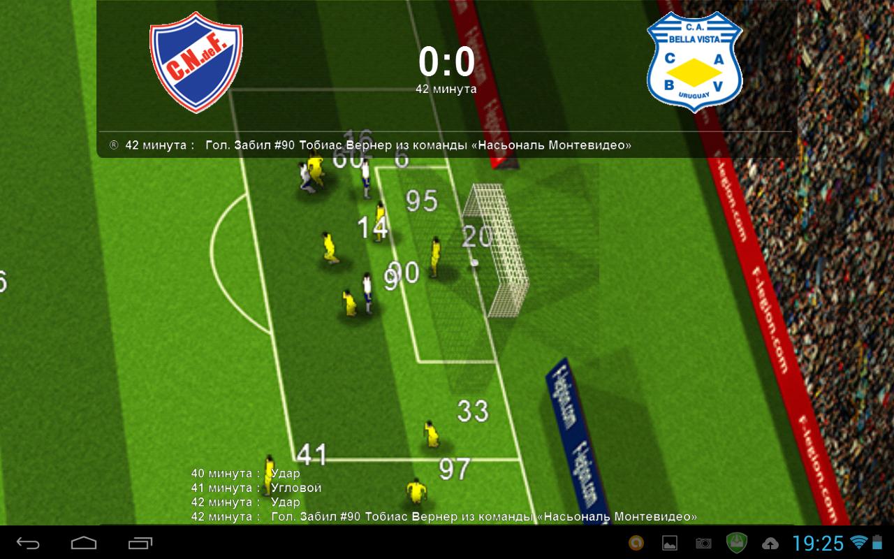 Видео матча на Андроид не хуже, чем на сайте